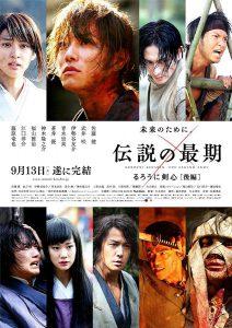 Rurouni Kenshin 3: The Legend Ends (2014) ปิดตำนาน โคตรซามูไร