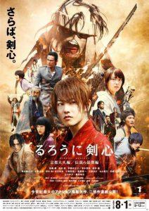 Rurouni Kenshin 2: Kyoto Inferno (2014) ซามูไรพเนจร เกียวโตทะเลเพลิง