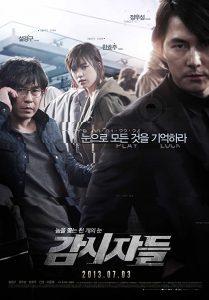[ซับไทย] Cold Eyes (2013) ปฏิบัติการไร้เงา
