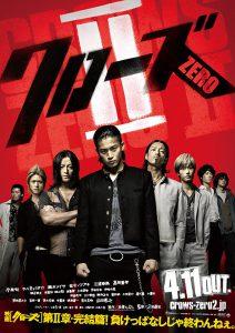 ดูหนัง Crows Zero 2 (2009) เรียกเขาว่าอีกา 2