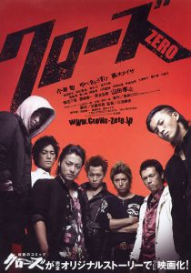 ดูหนัง Crows Zero (2007) เรียกเขาว่าอีกา