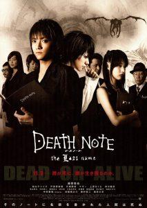 Death Note 2: The Last Name (2006) อวสานสมุดมรณะ