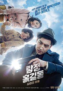ดูหนัง Phantom Detective (2016) นักสืบปีศาจหมู่บ้านที่สาบสูญ [ซับไทย]