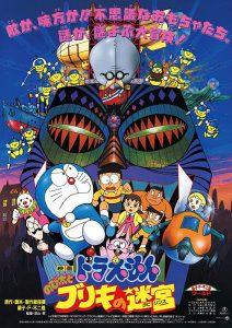 ดู Doraemon The Movie (1993) ฝ่าแดนเขาวงกต ตอนที่ 14