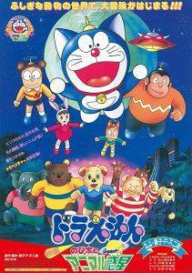 ดู Doraemon The Movie (1990) โนบิตะตะลุยอาณาจักรดาวสัตว์ ตอนที่ 11
