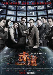 ดูหนัง Helios (2015) ล่าคมถล่มเมือง