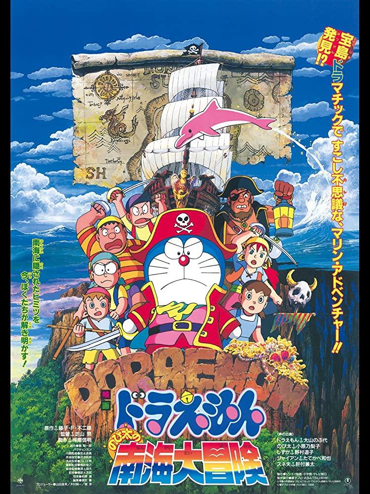 ดู Doraemon The Movie (1998) ผจญภัยเกาะมหาสมบัติ ตอนที่ 19