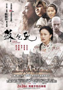 ดูหนัง True Legend (2010) ยาจกซู ตำนานหมัดเมา