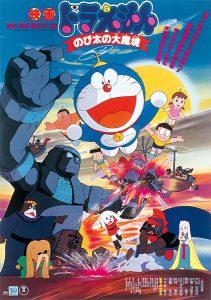 ดู Doraemon The Movie (1982) บุกแดนมหัศจรรย์ ตอนที่ 3
