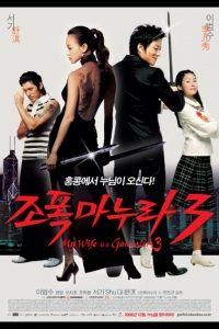 ดูหนัง My Wife Is A Gangster 3 (2006) ขอโทษครับ เมียผมเป็นยากูซ่า 3
