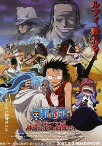 ดู One Piece The Movie 8 (2007) ตอนที่ 8 เจ้าหญิงแห่งทะเลทรายและโจรสลัด [ซับไทย]