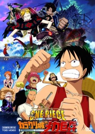 ดูการ์ตูน One Piece The Movie 7 (2006) ตอนที่ 7 ทหารหุ่นยนต์ยักษ์แห่งปราสาทคาราคุริ [ซับไทย]