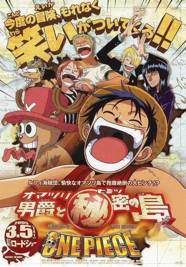ดูการ์ตูน One Piece The Movie 6 (2005) ตอนที่ 6 บารอนโอมัตสึริและเกาะแห่งความลับ [ซับไทย]