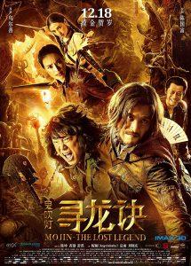 ดูหนัง Mojin The Lost Legend (2015) โมจิน ล่าขุมทรัพย์ ลึกใต้โลก