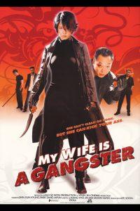 ดูหนัง My Wife Is a Gangster (2001) ขอโทษครับ เมียผมเป็นยากูซ่า 1