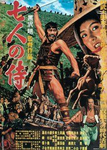 ดูหนัง Seven Samurai (1954) 7 เซียนซามูไร
