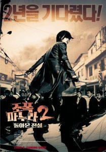 ดูหนัง My Wife is a Gangster 2 (2003) ขอโทษครับ เมียผมเป็นยากูซ่า 2