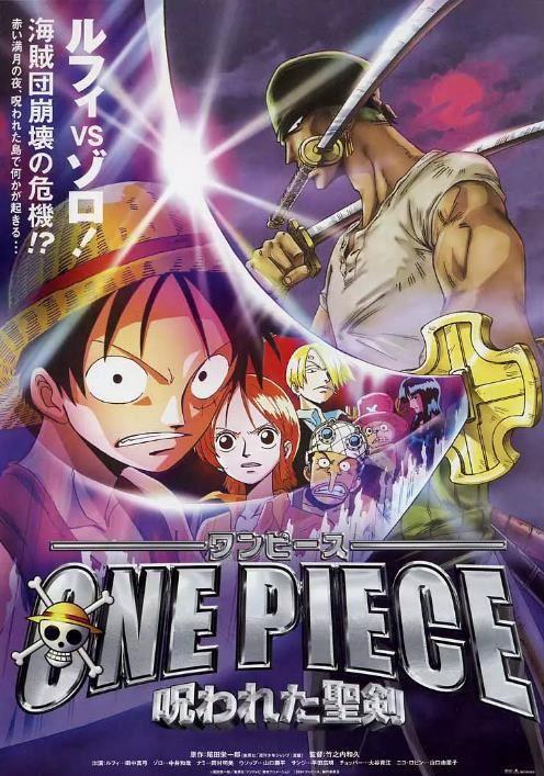 ดูการ์ตูน One Piece The Movie 5 (2004) ตอนที่ 5 วันดวลดาบ ต้องสาปมรณะ