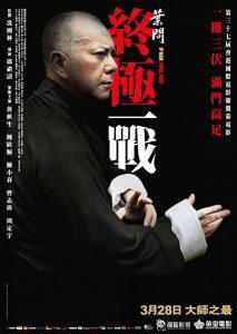 ดูหนัง Ip Man 4 The Final Fight (2013) หมัดสุดท้าย ปรมาจารย์ยิปมัน