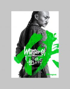 ดูหนัง Master of the Nine Dragon Fist: Wong Ching-Ho (2019) [ซับไทย]