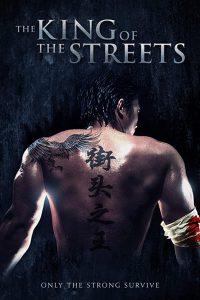 ดูหนัง The King of the Streets (2012) ซัดไม่เลือกหน้า ฆ่าไม่เลือกพวก