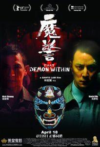 ดูหนัง That Demon Within (Mo ging) (2014) คนซ่อนอำมหิต