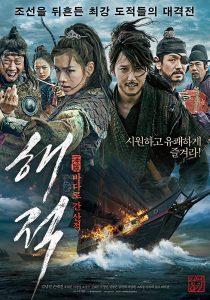 ดูหนัง Pirates (2014) ศึกโจรสลัด ล่าสุดขอบโลก
