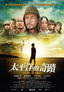 ดูหนัง Oba: The Last Samurai (2011) โอบะ ร้อยเอก