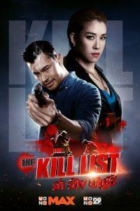 ดูหนัง ล่า ล้าง บัญชี The Kill List (2020)