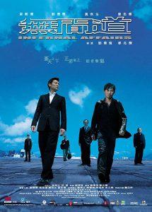 ดูหนัง Infernal Affairs (2002) สองคนสองคม