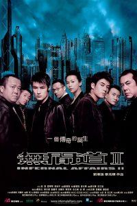 ดูหนัง Infernal Affairs 2 (2003) สองคนสองคม 2