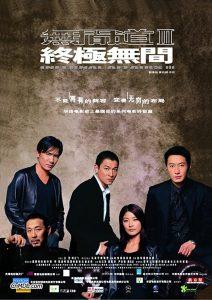 ดูหนัง Infernal Affairs 3 (2003) สองคนสองคม 3