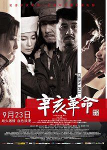 ดูหนัง 1911 Revolution (2011) ใหญ่ผ่าใหญ่