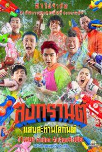 ดูหนัง สงกรานต์ แสบสะท้านโลกันต์ Boxing Sangkran (2019)