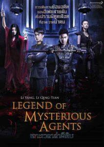 ดูหนัง Legend of Mysterious Agents (2016) เจาะเวลาล่าผีดิบ