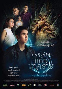 ดูหนัง ปาฏิหาริย์แก้วนาคราช (2018) The Miracle of Naga Gem