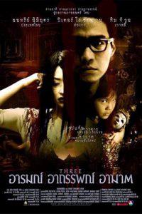 ดูหนัง อารมณ์ อาถรรพ์ อาฆาต Three Extremes (2002)