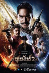 ดูหนัง ขุนพันธ์ 2 Khun Phan 2 (2018)