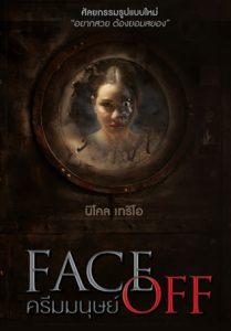 ดูหนัง ครีมมนุษย์ Face Off (2017)