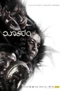 ดูหนัง Heaven and Hell วงจรปิด (2012)