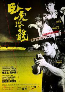 ดูหนัง Undercover Punch and Gun (Wo hu qian long) (2019) ทลายแผนอาชญกรรมระห่ำโลก
