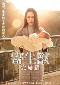ดูหนัง Parasyte: Part 2 (Kiseijuu: Kanketsuhen) (2015) ปรสิต 2 เพื่อนรักเขมือบโลก