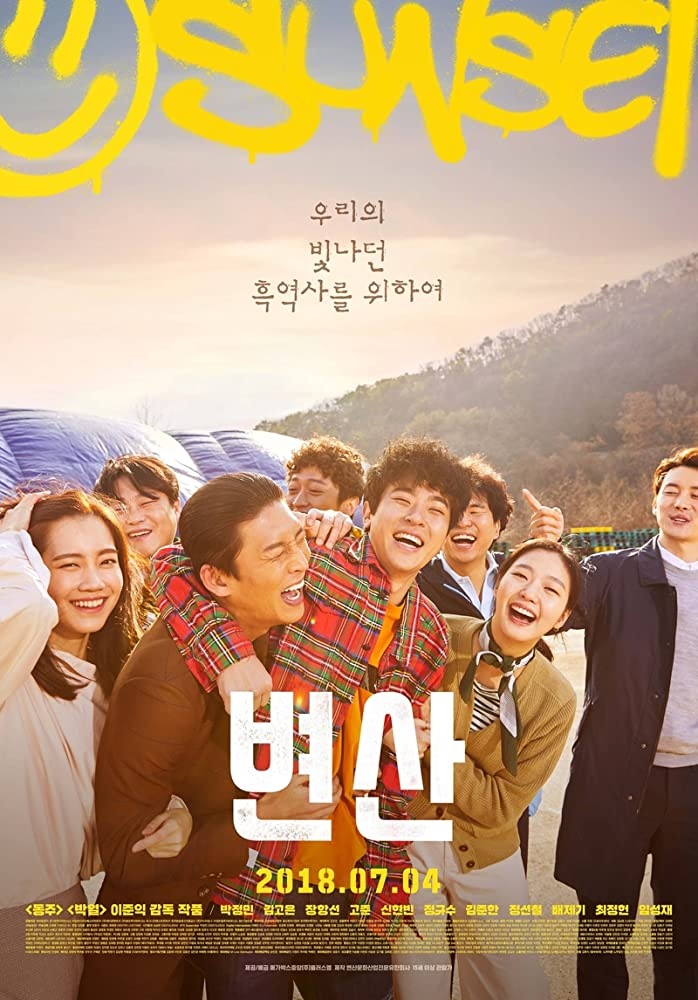 ดูหนัง Sunset in My Hometown (Byeonsan) (2018) [ซับไทย]