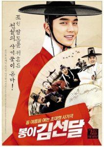 ดูหนัง Seondal: The Man Who Sells the River (2016) อัจฉริยะต้มตุ๋นแห่งโชซอน