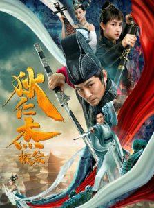 ดูหนัง Detective Di Renjie (Di Ren Jie Tan An) (2020) พลิกแฟ้มคดีของตี๋เหรินเจี๋ย [พากย์ไทย]