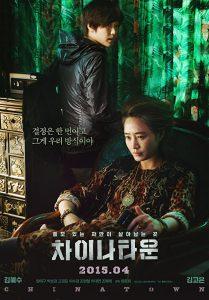 ดูหนัง Coin Locker Girl (Cha-i-na-ta-un) (2015)