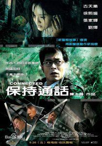 ดูหนัง Connected (Bo chi tung wah) (2008) โฟนอินมรณะ