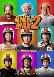 ดูหนัง ไบค์แมน 2 Bikeman 2 (2019)