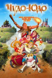 ดูหนัง Enchanted Princess (2018)