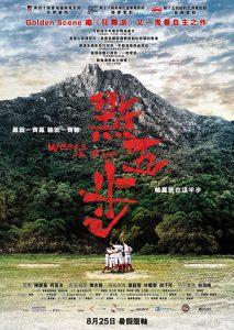 ดูหนัง Weeds on Fire (Dian wu bu) (2016) รวมใจสู้เพื่อฝัน